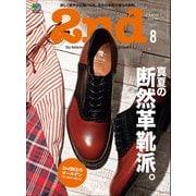 2nd 2021年8月号 Vol.173(ヘリテージ) [電子書籍]