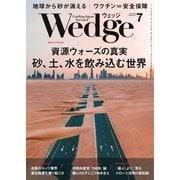 WEDGE(ウェッジ) 2021年7月号(ウェッジ) [電子書籍]