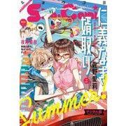 Sho-Comi 2021年14号(2021年6月18日発売)(小学館) [電子書籍]