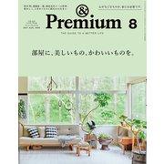 &Premium (アンド プレミアム) 2021年 8月号 (部屋に、美しいもの、かわいいものを。)(マガジンハウス) [電子書籍]