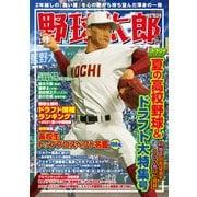 野球太郎 No.039 2021夏の高校野球&ドラフト大特集号(imagineer) [電子書籍]