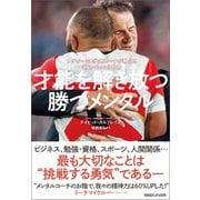 才能を解き放つ勝つメンタル ラグビー日本代表コーチが教える「強い心」の作り方(マガジンハウス) [電子書籍]