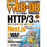 WEB+DB PRESS Vol.123(技術評論社) [電子書籍]