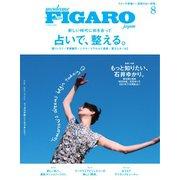 フィガロジャポン(madame FIGARO japon) 2021年8月号(CCCメディアハウス) [電子書籍]