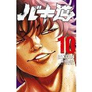 バキ道 10(秋田書店) [電子書籍]