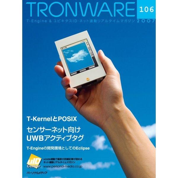 TRONWARE VOL.106(パーソナルメディア) [電子書籍]