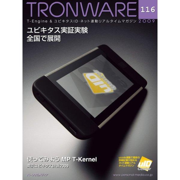 TRONWARE VOL.116(パーソナルメディア) [電子書籍]