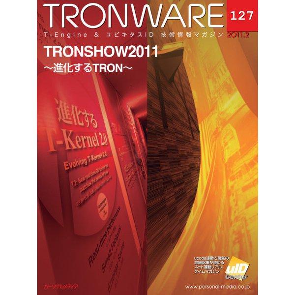 TRONWARE VOL.127(パーソナルメディア) [電子書籍]