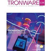 TRONWARE VOL.139(パーソナルメディア) [電子書籍]