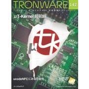 TRONWARE VOL.142(パーソナルメディア) [電子書籍]