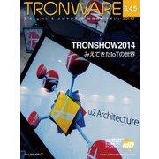 TRONWARE VOL.145(パーソナルメディア) [電子書籍]