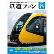 鉄道ファン2021年8月号(交友社) [電子書籍]