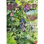 NHK 趣味の園芸 2021年7月号(NHK出版) [電子書籍]