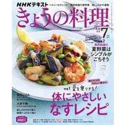 NHK きょうの料理 2021年7月号(NHK出版) [電子書籍]