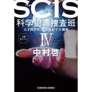 SCIS 科学犯罪捜査班IV~天才科学者・最上友紀子の挑戦~(光文社) [電子書籍]
