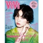 ViVi 2021年 8月号(講談社) [電子書籍]