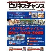 ビジネスチャンス 2021年8月号(ビジネスチャンス) [電子書籍]