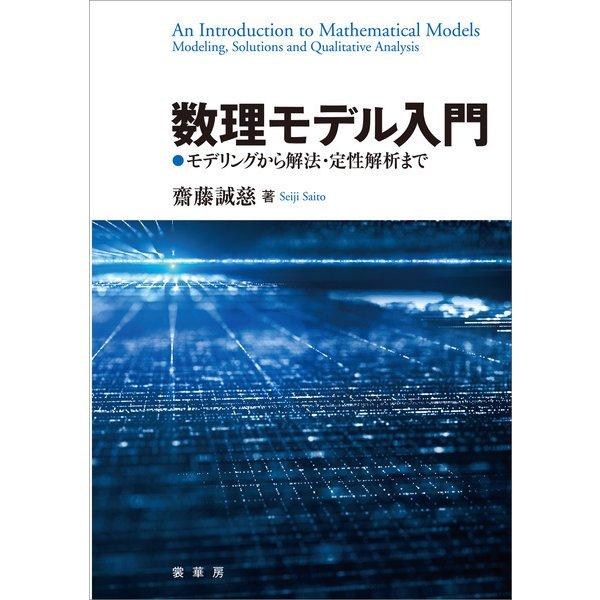 数理モデル入門(裳華房) [電子書籍]