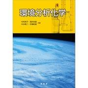 環境分析化学(裳華房) [電子書籍]