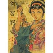 剣客商売 40(リイド社) [電子書籍]