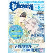Chara 2021年8月号(徳間書店) [電子書籍]