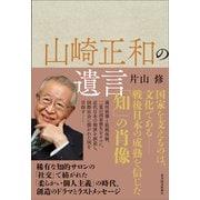 山崎正和の遺言(東洋経済新報社) [電子書籍]