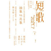 短歌 2021年7月号(角川文化振興財団) [電子書籍]