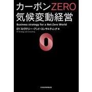 カーボンZERO 気候変動経営(日経BP社) [電子書籍]