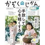 かぞくのじかん Vol.56 夏(婦人の友社) [電子書籍]