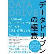 データドリブンの極意~Tableauブートキャンプで学ぶデータを「読む」「語る」力(技術評論社) [電子書籍]