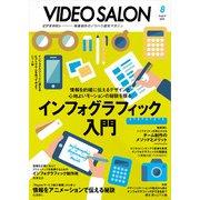 ビデオSALON 2021年8月号(玄光社) [電子書籍]