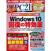 日経PC21(ピーシーニジュウイチ) 2021年8月号(日経BP社) [電子書籍]