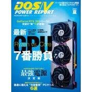 DOS/V POWER REPORT 2021年夏号(インプレス) [電子書籍]