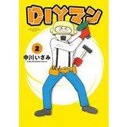 DIYマン 2(小学館) [電子書籍]