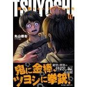 TSUYOSHI 誰も勝てない、アイツには 11(小学館) [電子書籍]