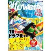 月刊flowers 2021年8月号(2021年6月28日発売)(小学館) [電子書籍]