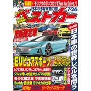 ベストカー 2021年 7月26日号(講談社) [電子書籍]