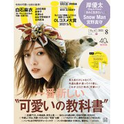 with 2021年 8月号(講談社) [電子書籍]