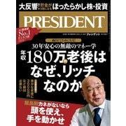 PRESIDENT 2021年7月16日号(プレジデント社) [電子書籍]