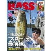 Angling BASS  2021年8月号(コスミック出版) [電子書籍]