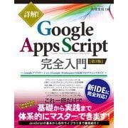 詳解! Google Apps Script完全入門 (第3版)(秀和システム) [電子書籍]