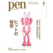 Pen(ペン) 2021年8月号(CCCメディアハウス) [電子書籍]