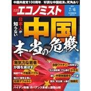 エコノミスト 2021年7/6号(毎日新聞出版) [電子書籍]
