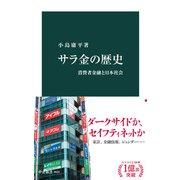 サラ金の歴史 消費者金融と日本社会(中央公論新社) [電子書籍]