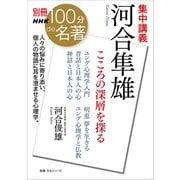 別冊NHK100分de名著 集中講義 河合隼雄 こころの深層を探る(NHK出版) [電子書籍]