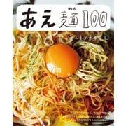 あえ麺100(主婦と生活社) [電子書籍]