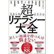 超リテラシー大全(サンクチュアリ出版) [電子書籍]