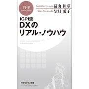 IGPI流 DXのリアル・ノウハウ(PHP研究所) [電子書籍]