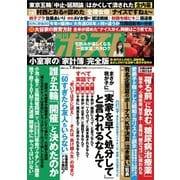 週刊ポスト 2021年7/9号(小学館) [電子書籍]
