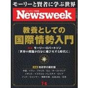 ニューズウィーク日本版 2021年7/6号(CCCメディアハウス) [電子書籍]